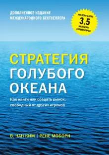 Лучшие книги по маркетингу – «Стратегия голубого океана»