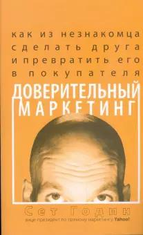 Лучшие книги по маркетингу – «Доверительный маркетинг»