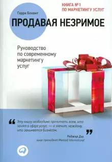 Лучшие книги по маркетингу – «Продавая незримое»