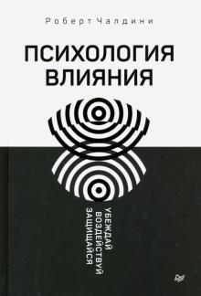 Лучшие книги по маркетингу – «Психология влияния»