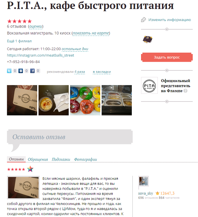 Словарь маркетолога – пользовательский контент