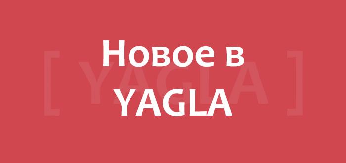 Новое в Yagla