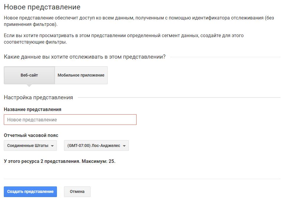 Google Analytics – название представления