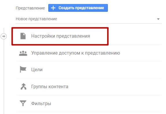 Google Analytics – настройки представления