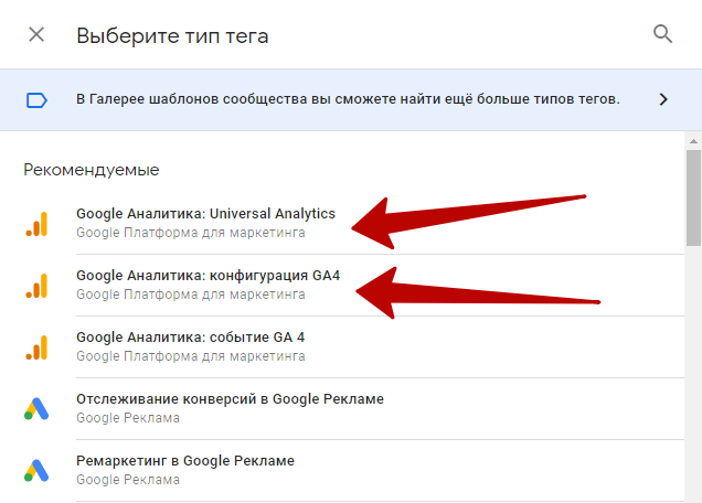 Google Analytics – выбор конфигурации тега