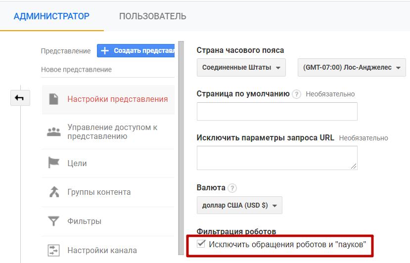 Google Analytics – фильтрация роботов