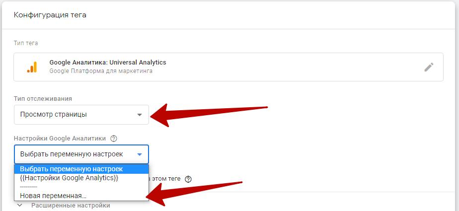 Google Analytics – расширенные настройки тега