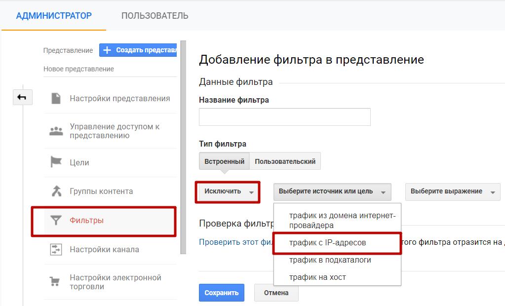 Google Analytics – фильтрация посещений