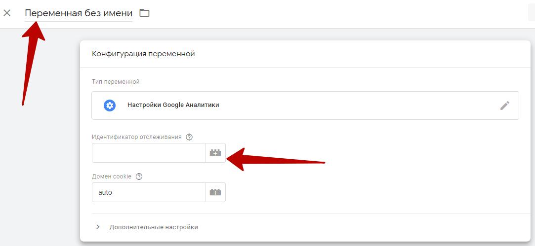 Google Analytics – настройки переменной
