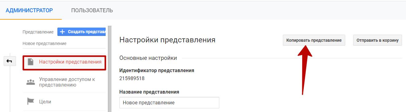 Google Analytics – кнопка копирования представления