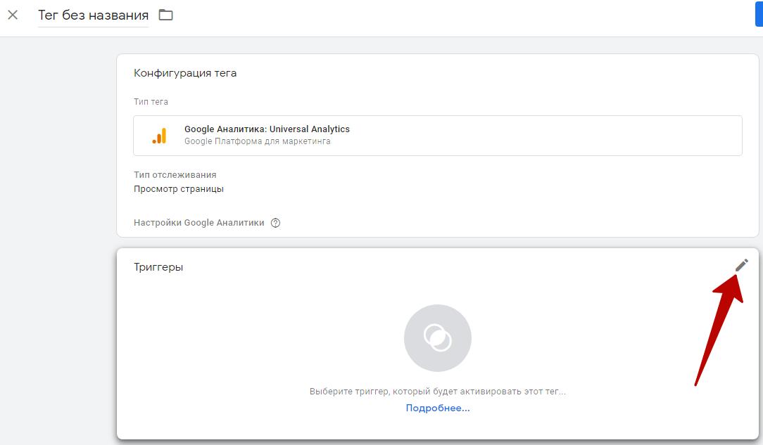 Google Analytics – создание триггера