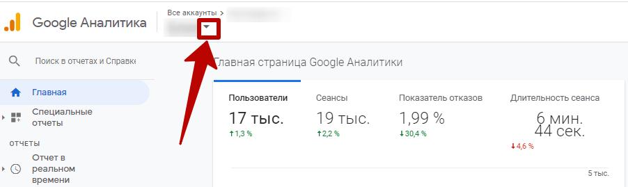 Google Analytics – кнопка переключения