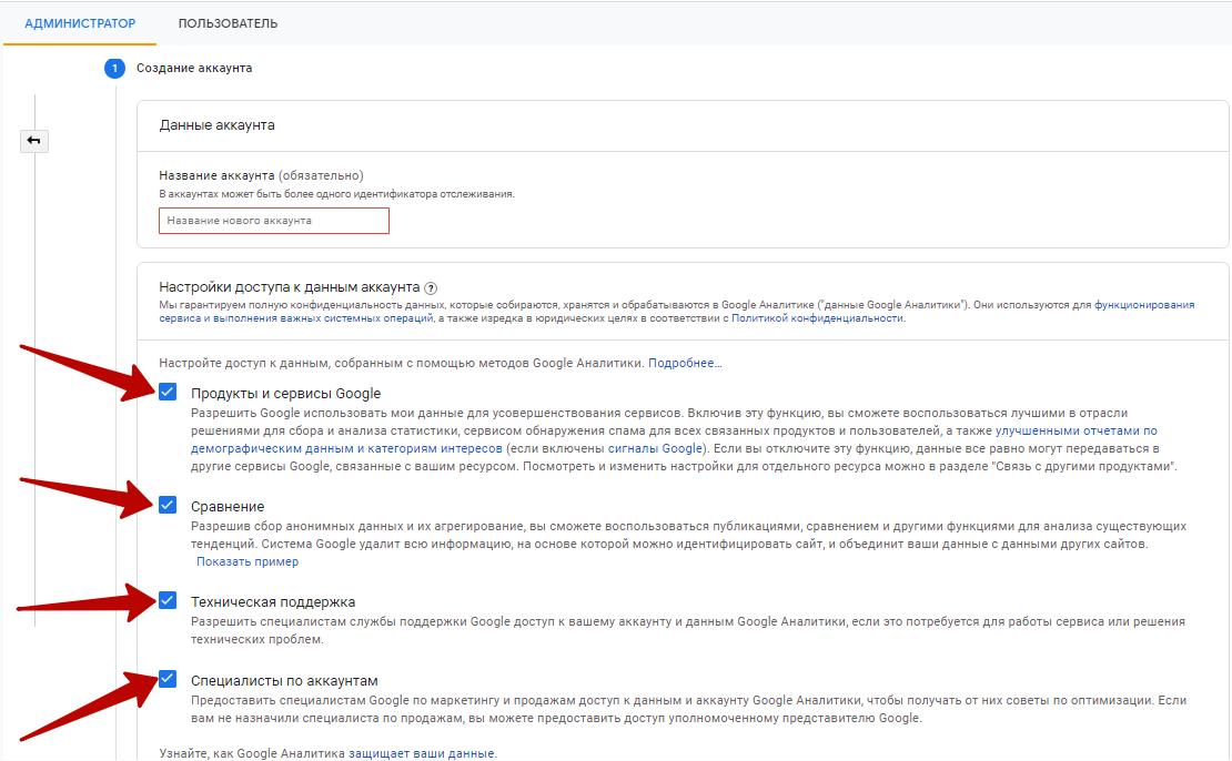 Google Analytics – настройки аккаунта Аналитики