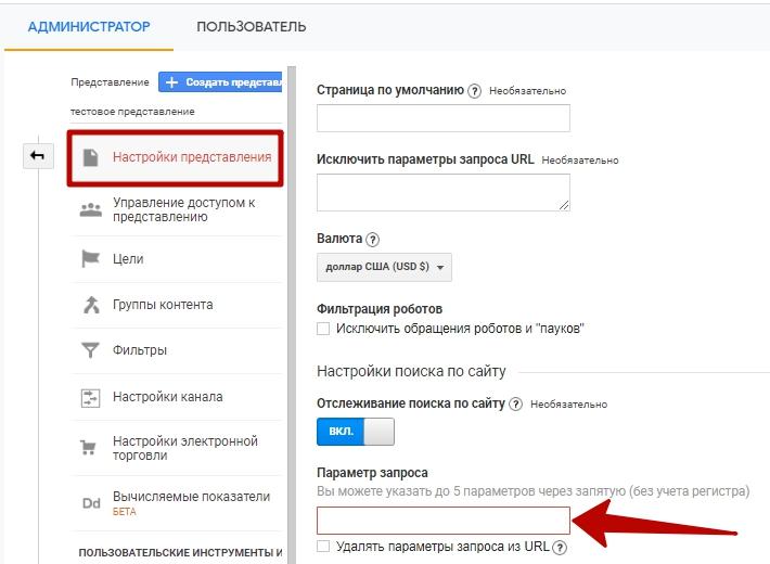 Google Analytics – настройки поиска по сайту