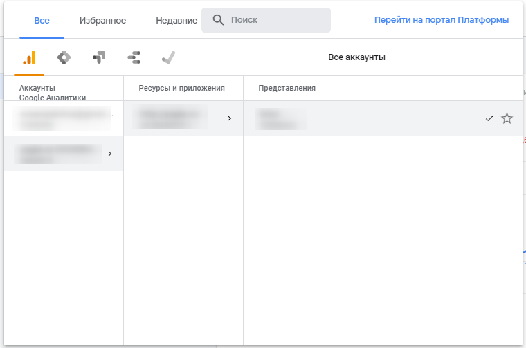 Google Analytics – навигация по аккаунтам, ресурсам и представлениям