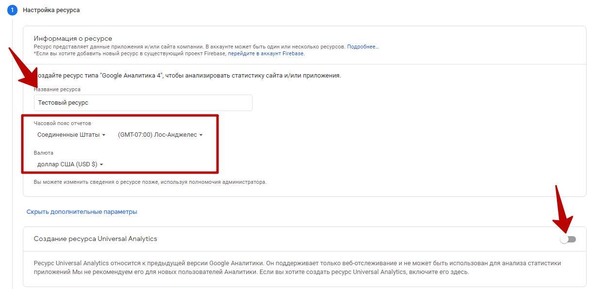 Google Analytics – параметры ресурса