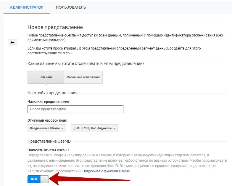 Google Analytics – создание представления с User ID