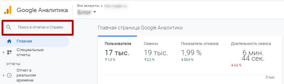 Google Analytics – строка поиска
