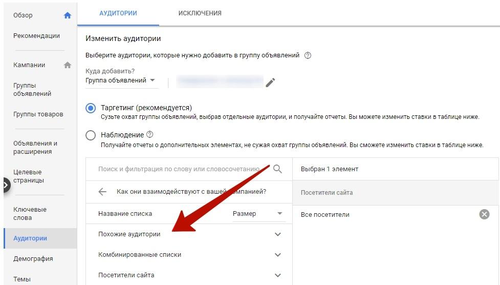 Инструменты Google Ads – создание похожей аудитории