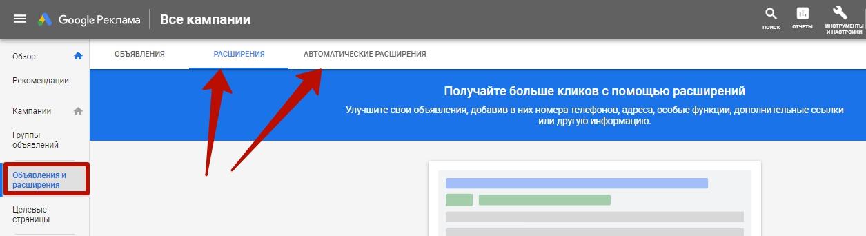 Расширения в контекстной рекламе – расширения в интерфейсе Google Ads