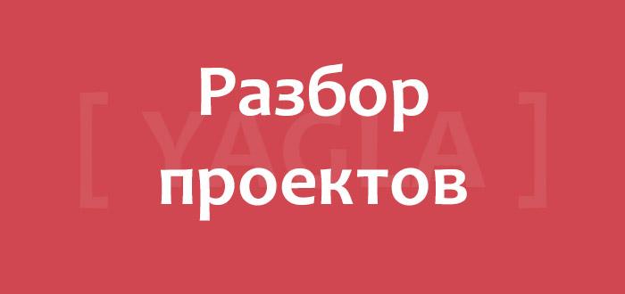 Разбор сайтов подписчиков Yagla