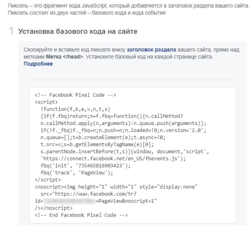 Пиксель Facebook – базовый код JavaScript