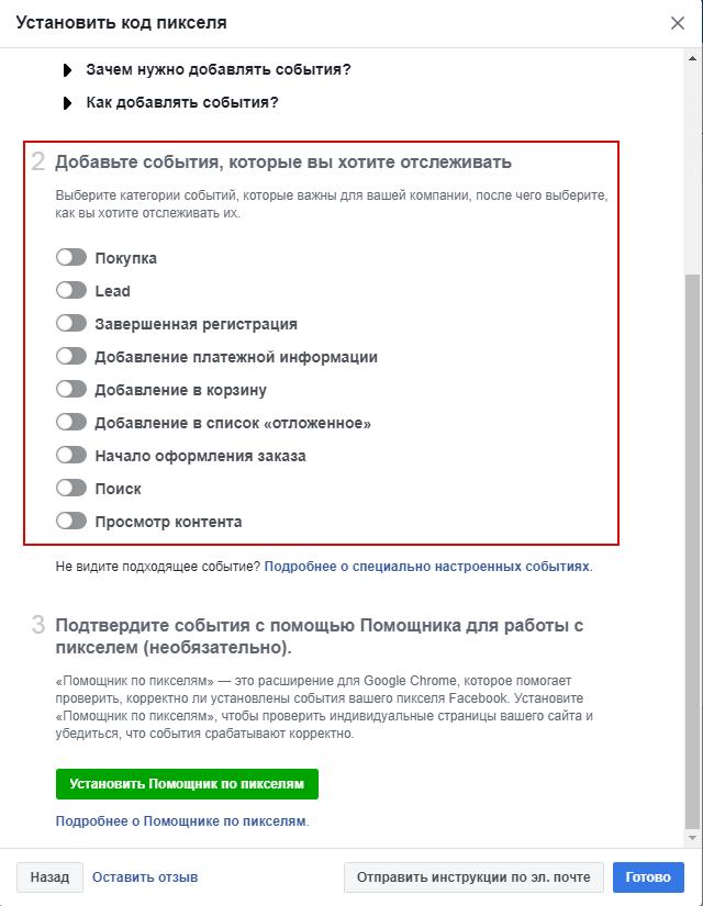 Пиксель Facebook — добавление событий для отслеживания