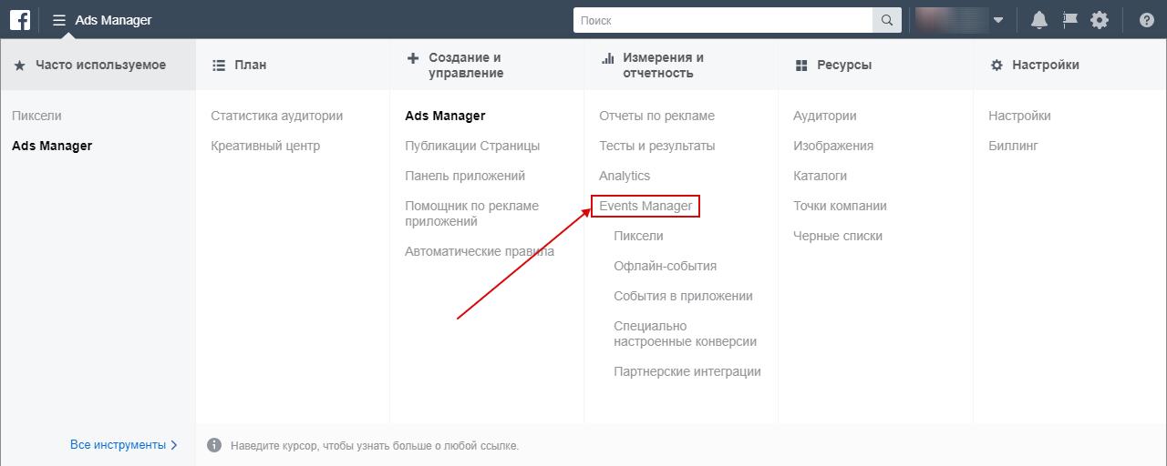 Пиксель Facebook — меню Events Manager