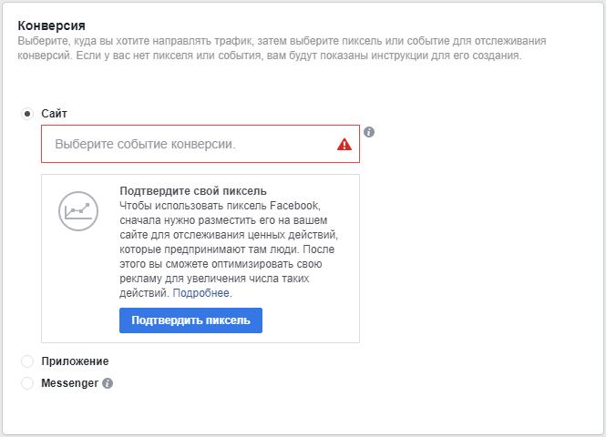 Пиксель Facebook — настройка отслеживания конверсий в рекламной кампании