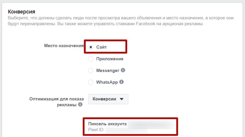 Пиксель Facebook – настройка отслеживания конверсий