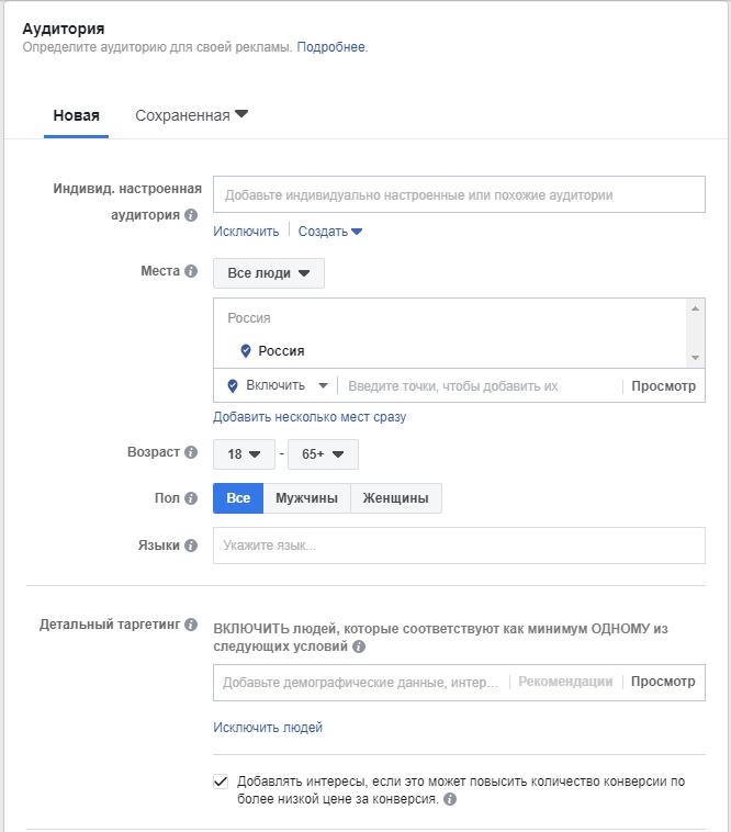 Пиксель Facebook — настройка параметров таргетинга