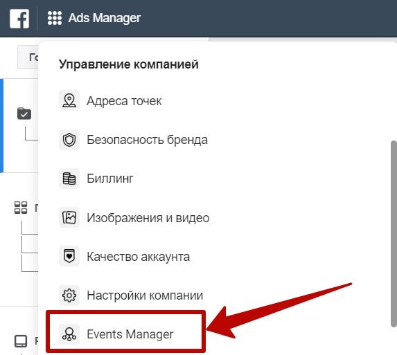 Пиксель Facebook – переход в Events Manager