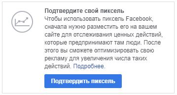 Пиксель Facebook — подтверждение пикселя