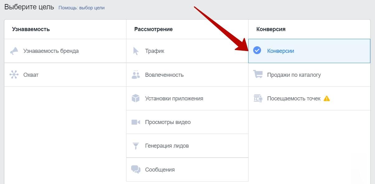 Пиксель Facebook – создание кампании с целью Конверсии
