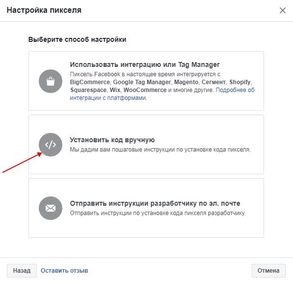Пиксель Facebook — способ установки кода