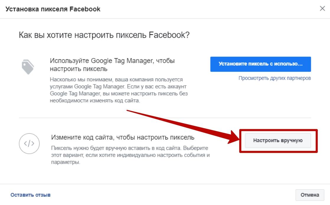 Пиксель Facebook – способы настройки пикселя