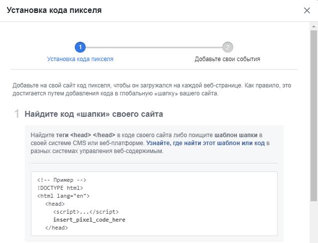 Пиксель Facebook — установка кода, 1 шаг
