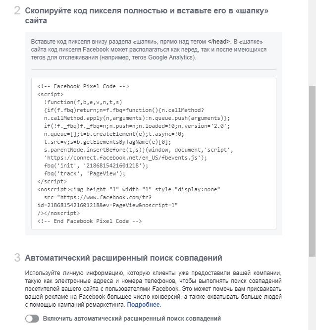 Пиксель Facebook — установка кода, 2-3 шаг