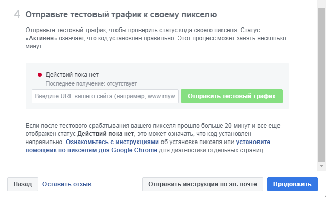 Пиксель Facebook — установка кода, 4 шаг