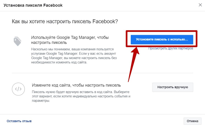 Пиксель Facebook – выбор настройки через GTM