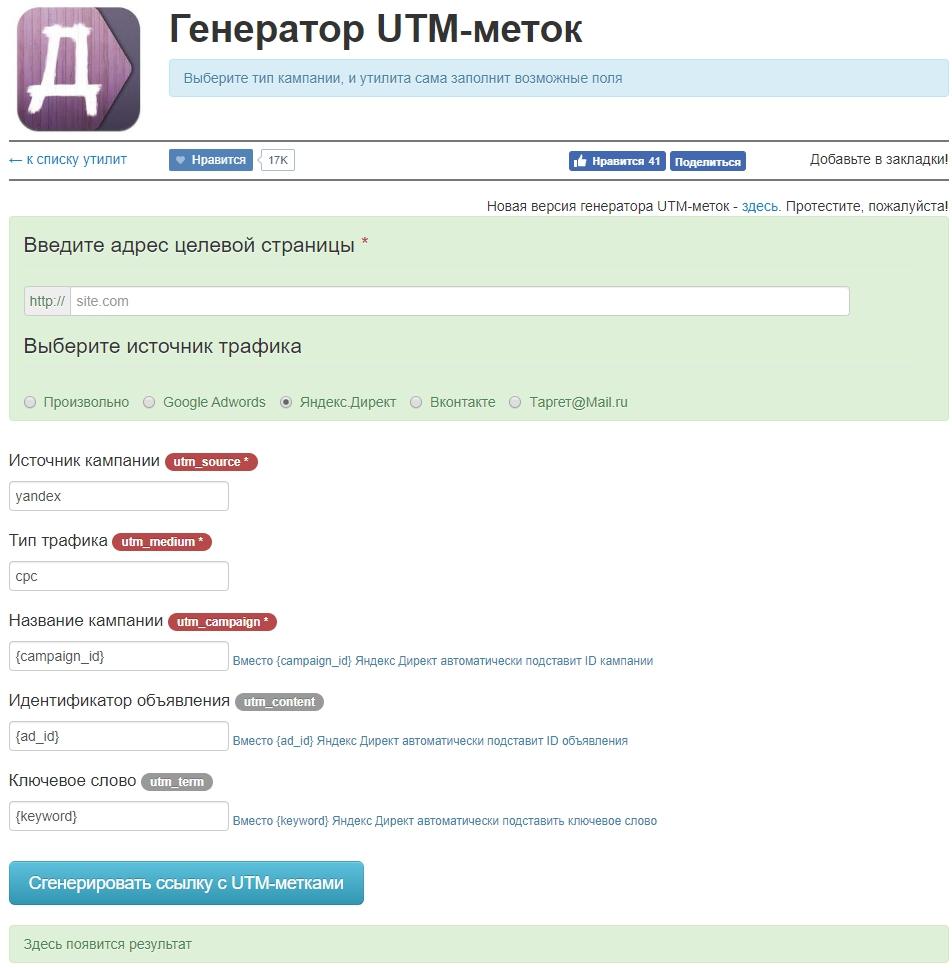 Генератор UTM-меток Ярошенко