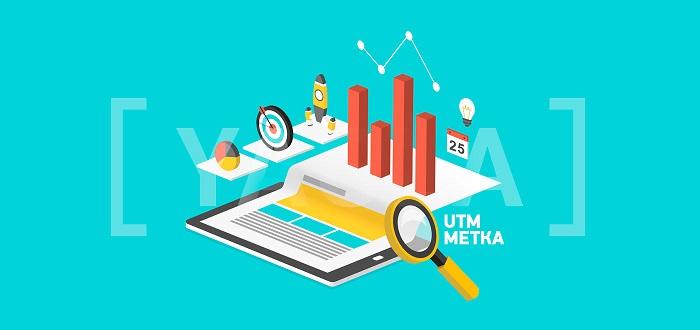 Настройка и анализ UTM меток