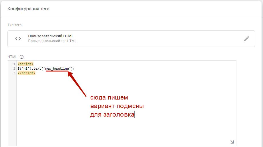 Google Tag Manager – код для пользовательского HTML-тега