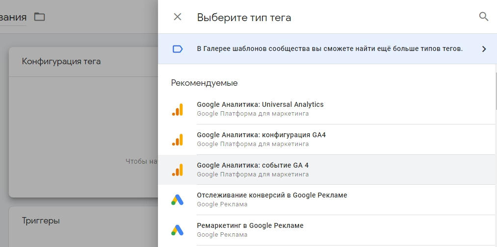 Google Tag Manager – типы конфигураций
