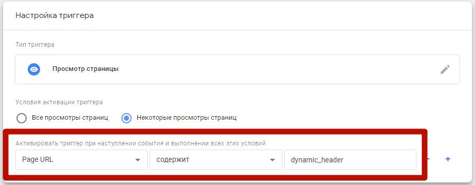 Google Tag Manager – условие для триггера