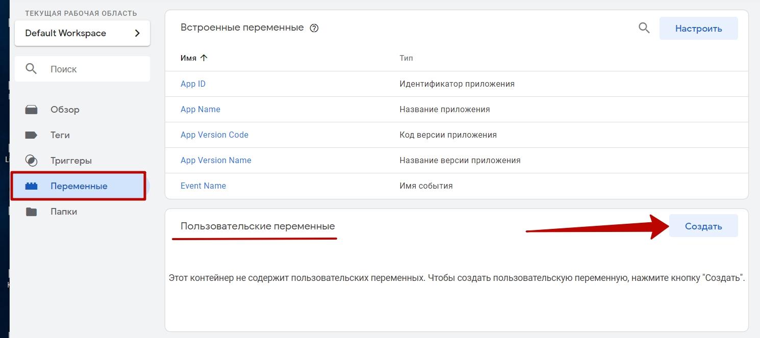 Настройка Google Tag Manager – добавление пользовательской переменной