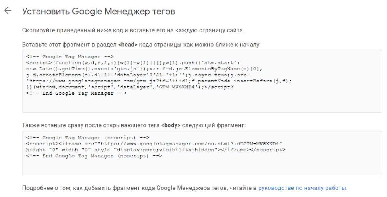 Настройка Google Tag Manager – код Менеджера тегов