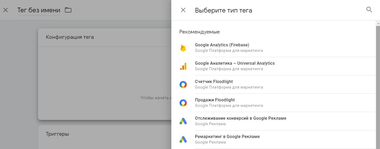 Настройка Google Tag Manager – настройка тега в Google Tag Manager