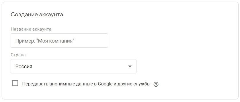 Настройка Google Tag Manager – создание аккаунта