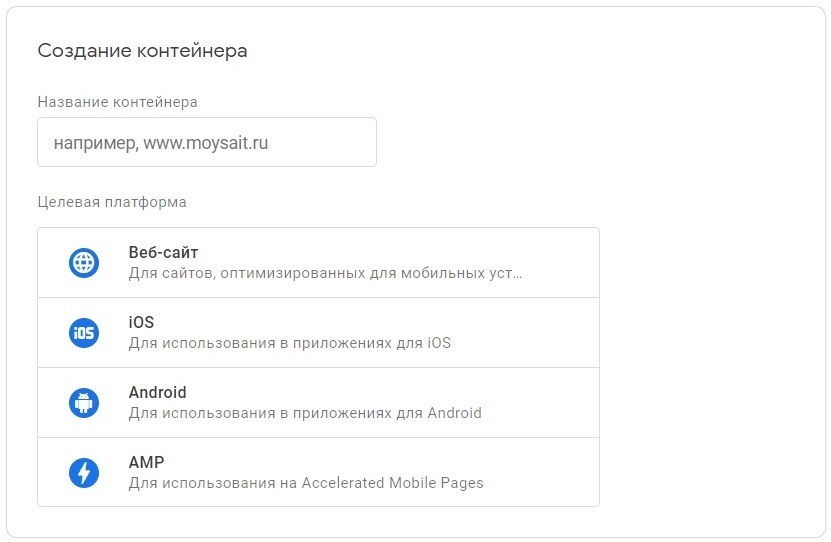 Настройка Google Tag Manager – создание представления